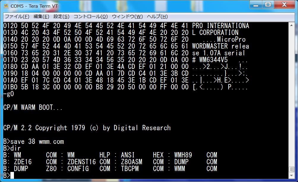 CP/M] Z80-MBCのボード-2 アプリのインストール   My_blog